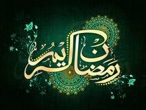 与花卉设计的阿拉伯书法赖买丹月的 免版税库存照片