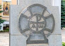 在圣洁春天雕刻的十字架 免版税库存照片