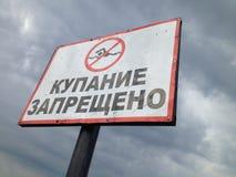 被禁止的标志游泳 免版税库存照片