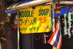Noodle soup available Stock Images
