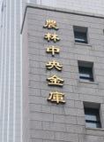 Norin Chuo Kinko Bank Japan Royalty Free Stock Photos