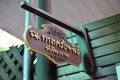 Norte de Tailandia Foto de archivo libre de regalías