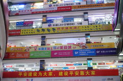 North Huaqiang electronic world Royalty Free Stock Photos