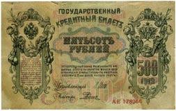 Nota de banco antiga velha do russo Imagem de Stock