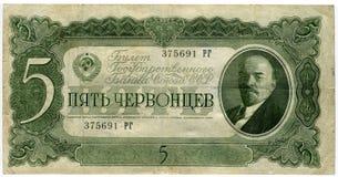 Nota de banco do vintage de Rússia Foto de Stock