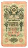 Nota de banco russian velha, 10 rublos Fotografia de Stock Royalty Free