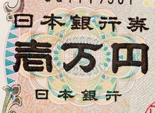 Notas dos ienes japoneses. Fotografia de Stock