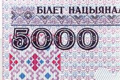 Notes de papier biélorusses Photographie stock