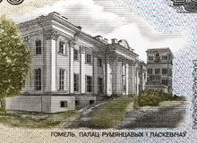 Notes de papier biélorusses Photo stock