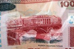 Notes de papier biélorusses Photos libres de droits