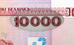 Notes de papier biélorusses Image stock