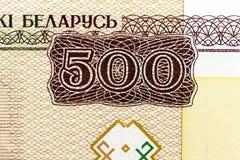 Notes de papier biélorusses Photographie stock libre de droits