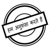 Nous recommandons le timbre dans le hindi illustration de vecteur