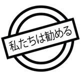 Nous recommandons le timbre dans le Japonais illustration libre de droits