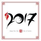 Nouvelle année chinoise 2017-2 Photo libre de droits