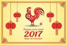 Nouvelle année chinoise 2017
