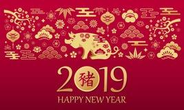 Nouvelle année chinoise 2019 avec le modèle de porc et d'or illustration libre de droits