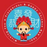 Nouvelle année chinoise avec un dieu de la fortune Image stock