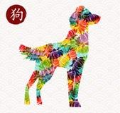 Nouvelle année chinoise de la carte colorée du chien 2018 Photos libres de droits