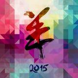 Nouvelle année chinoise de la carte 2015 de hippie de chèvre Images stock