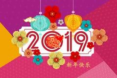 Nouvelle année chinoise de la conception 2019 de porc, style de papier floral gracieux d'art sur le fond beige Bonne année moyenn illustration de vecteur