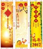Nouvelle année chinoise des bannières du coq 2017 Photos stock