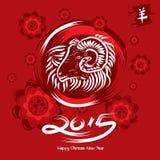 Nouvelle année chinoise heureuse, 2015 Photographie stock libre de droits