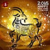 Nouvelle année chinoise heureuse, 2015 Image libre de droits