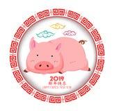 Nouvelle année chinoise heureuse 2019 ans du papier de porc ont coupé le style Bonne année moyenne de caractères chinois, d'isole illustration stock