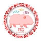 Nouvelle année chinoise heureuse 2019 ans du papier de porc ont coupé le style Bonne année moyenne de caractères chinois, d'isole illustration de vecteur
