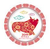 Nouvelle année chinoise heureuse 2019 ans du papier de porc ont coupé le style Bonne année moyenne de caractères chinois, d'isole illustration libre de droits
