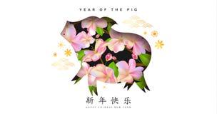 Nouvelle année chinoise heureuse 2019 ans du papier de porc ont coupé le style Fond pour la carte de voeux, insectes, invitation, illustration libre de droits