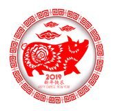 Nouvelle année chinoise heureuse 2019 ans du papier de porc ont coupé le style Les caractères chinois signifient la bonne année,  illustration libre de droits