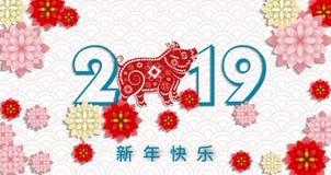 Nouvelle année chinoise heureuse 2019 ans du porc an neuf lunaire images libres de droits