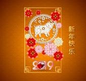 Nouvelle année chinoise heureuse 2019 ans du porc an neuf lunaire photos libres de droits
