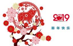 Nouvelle année chinoise heureuse 2019 ans du porc an neuf lunaire photo stock