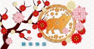 Nouvelle année chinoise heureuse 2019 ans du porc an neuf lunaire image stock