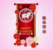 Nouvelle année chinoise heureuse 2019 ans du porc an neuf lunaire photographie stock