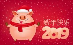 Nouvelle année chinoise heureuse 2019 ans du style de bande dessinée de porc Bonne année moyenne de caractères chinois illustration stock