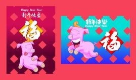 Nouvelle année chinoise heureuse 2019, année du porc, bonne année moyenne nian du kuai le de xin, bénédiction de fu et bonheur mo illustration libre de droits
