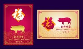 Nouvelle année chinoise heureuse 2019, année du porc, bonne année moyenne nian du kuai le de xin, bénédiction de fu et bonheur mo illustration stock