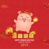 Nouvelle année chinoise heureuse du porc Conception de personnages mignonne de porc de bande dessinée avec la salutation rouge de illustration de vecteur