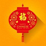 Nouvelle année chinoise heureuse - la lanterne chinoise avec la fleur et le papillon sur le vecteur chinois jaune de fond de nuag Photographie stock libre de droits