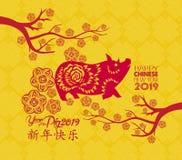Nouvelle année chinoise heureuse - 2019 textotent et les zodiaques et la fleur de porc Bonne année moyenne de caractères chinois illustration libre de droits