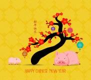 Nouvelle année chinoise heureuse - 2019 textotent et les zodiaques et la fleur de porc Bonne année moyenne de caractères chinois illustration stock