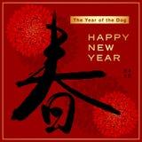Nouvelle année chinoise l'année du chien illustration stock