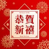 Nouvelle année chinoise, l'année du chien illustration libre de droits