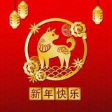 Nouvelle année chinoise 2018 l'année du chien Fleur de prune avec le chien sur le fond rouge Carte de voeux lunaire de calibre de Images stock