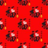 Nouvelle année chinoise sans couture Célébrez l'année du porc Image stock