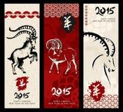 Nouvelle année de l'ensemble 2015 de bannière de vintage de chèvre Photographie stock libre de droits